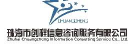 珠海市创程信息咨询服务有限公司_国际人才网_job001.cn
