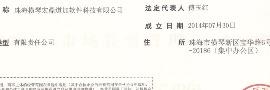 珠海橫琴宏鼎道加軟件科技有限公司_國際人才網_job001.cn