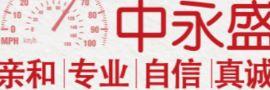 中山市中永盛汽车科技有限公司_国际人才网_job001.cn