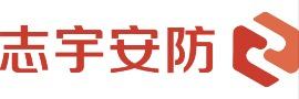 中山市志宇安防科技有限公司
