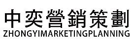 中山市中奕营销策划有限公司