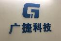 中山市广捷网络科技有限公司