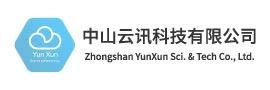 中山云讯科技有限公司