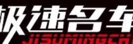中山市极速明煌汽车销售服务有限公司