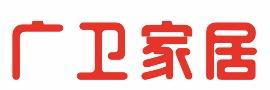 广东广卫家居股份有限公司_国际人才网_job001.cn