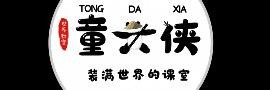 广东省中国青年旅行社(中山)
