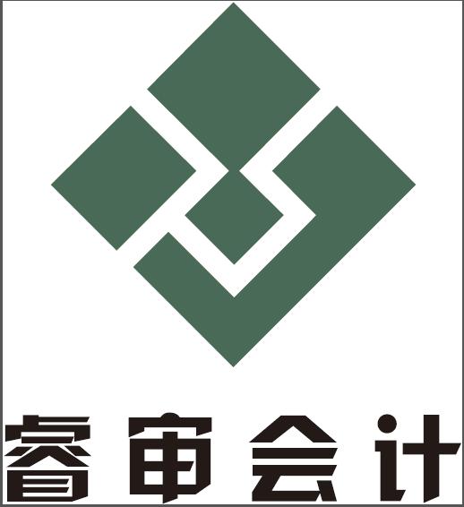 中山市睿审会计师事务所(普通合伙)
