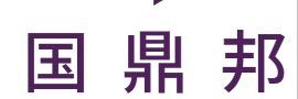 广东国鼎邦企业顾问有限公司_国际人才网_job001.cn