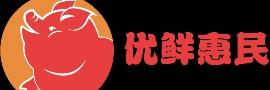 中山市优鲜惠民食品有限公司