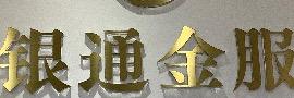 中山市银通信息科技有限公司
