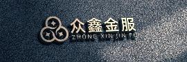 中山市众鑫信息科技有限公司