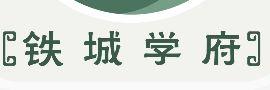 中山市铁城教育培训中心有限公司