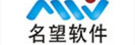 珠海名望软件开发有限公司中山分公司