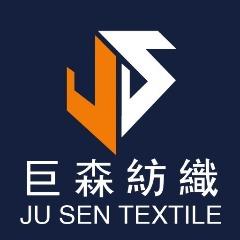 中山市巨森纺织有限公司