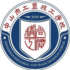 中山市工贸技工学校