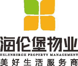 广州海伦堡物业管理有限公司中山分公司