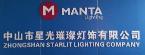 中山市星光璀璨灯饰有限公司