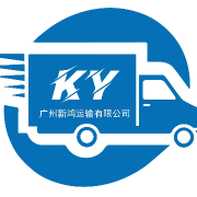 广州新鸿运输有限公司