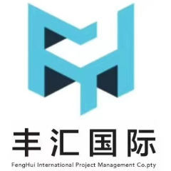 丰汇国际项目管理有限公司佛山分公司