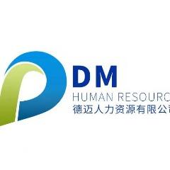 江门德迈人力资源服务有限公司