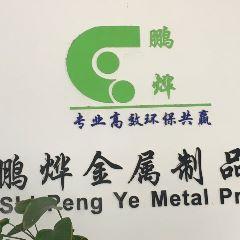 中山市鹏烨金属制品有限公司