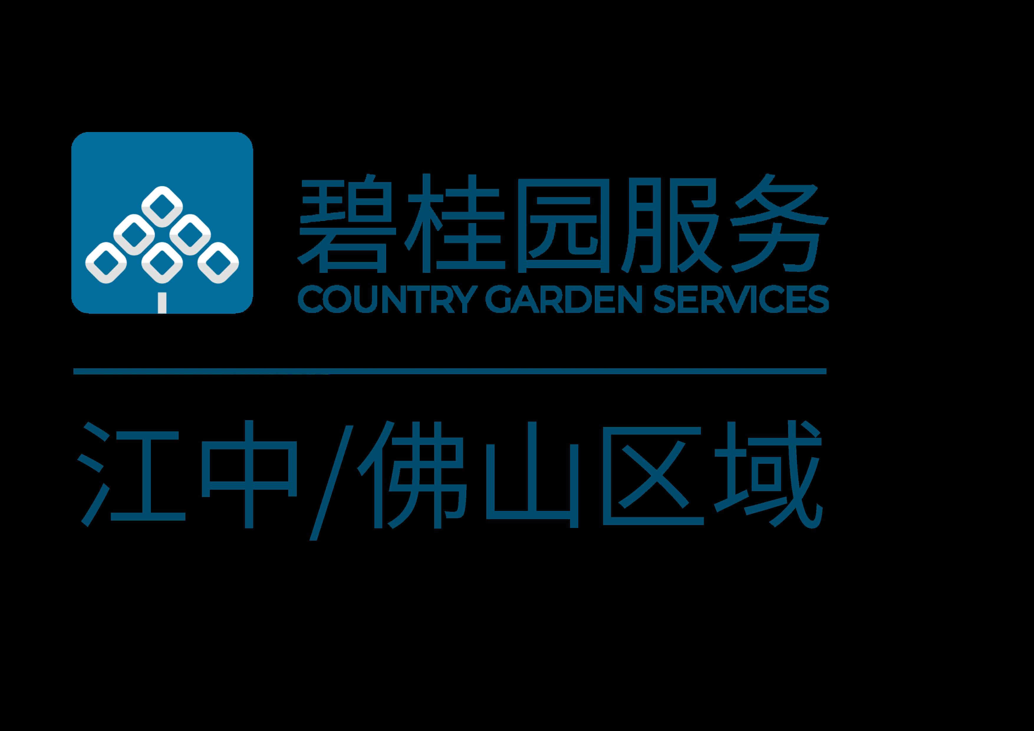 碧桂园生活服务集团股份有限公司中山分公司