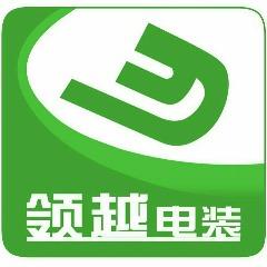 中山市领越电子科技有限公司