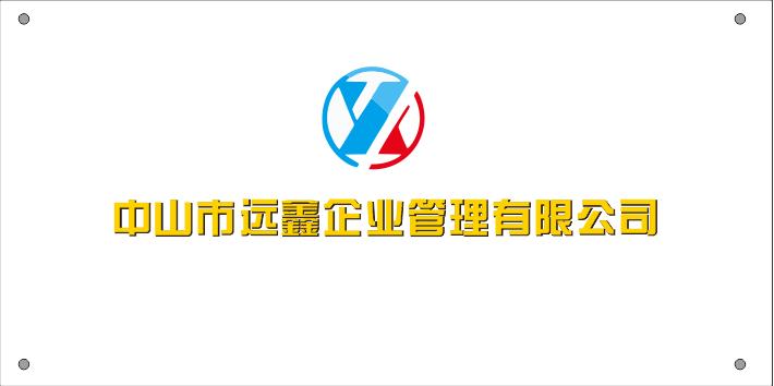 中山市远鑫企业管理有限公司