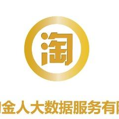 广州淘金人大数据服务有限公司
