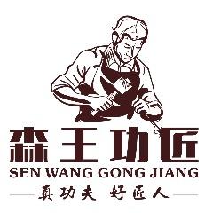 中山森王木制家居用品有限公司