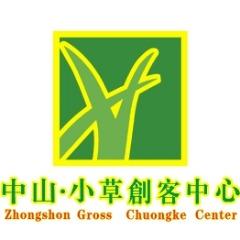 小草创客(中山)企业管理服务有限公司