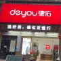 中山市璟融房地产营销策划有限公司