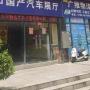 中山市广维汽车销售服务有限公司