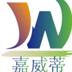 中山市嘉威蒂节能科技有限公司