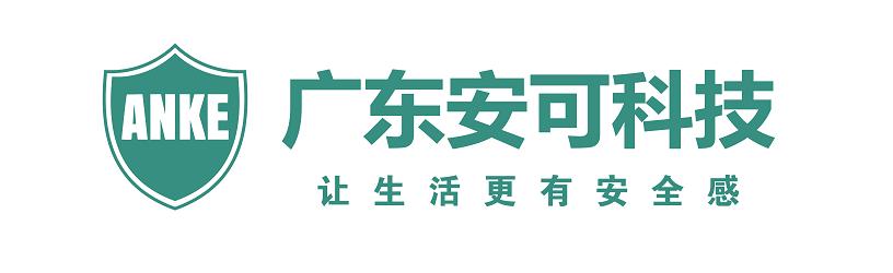 广东安可科技有限公司