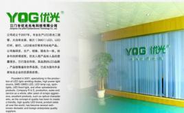 江门市优光光电科技有限公司_才通国际人才网_job001.cn
