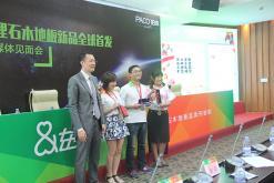 广东柏高智能家居有限公司_才通国际人才网_job001.cn