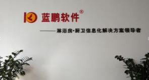 中山市蓝鹏软件科技有限公司_才通国际人才网_job001.cn