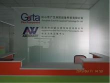 中山市广卫消防设备科技有限公司_才通国际人才网_job001.cn