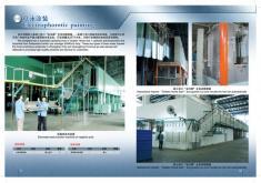 中山市健威五金电器有限公司_才通国际人才网_job001.cn