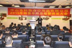中山市科劲办公用品有限公司_才通国际人才网_job001.cn