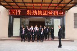 中山市科劲办公用品有限公司_才通国际人才网_www.nnf3.com