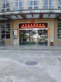 中山市汤玛斯电器有限公司_才通国际人才网_job001.cn