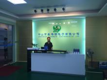 中山市鑫韋特電子有限公司_才通國際人才網_job001.cn