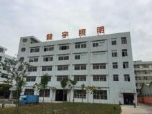 中山市普宇照明科技有限公司_才通国际人才网_job001.cn