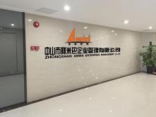 香山文化集團_才通國際人才網_www.kwujz.com
