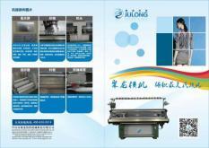 中山龙族自动化科技有限公司 _才通国际人才网_job001.cn