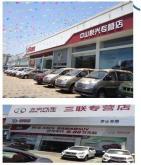 中山三聯汽車修理廠有限公司_才通國際人才網_job001.cn