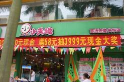 中山市小天地孕婴童百货连锁商场_才通国际人才网_job001.cn
