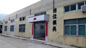 中山市信佳模具有限公司_才通国际人才网_job001.cn